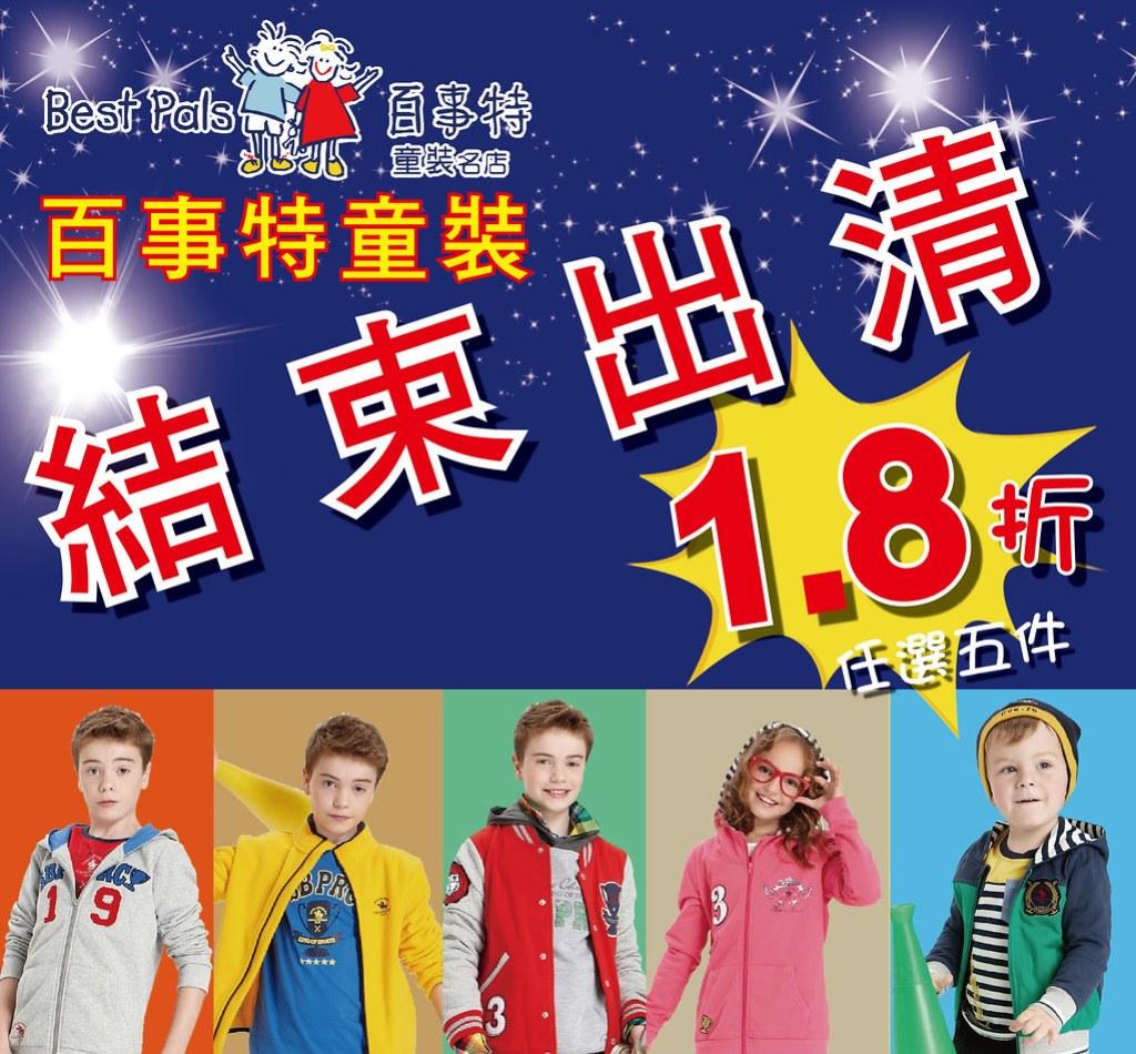 台中國光轉運站特賣會