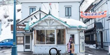 [日本北海道|景點] 小樽一日遊,來小樽堺町通散步是一定要的,多元的建築風格,讓你照片拍不完