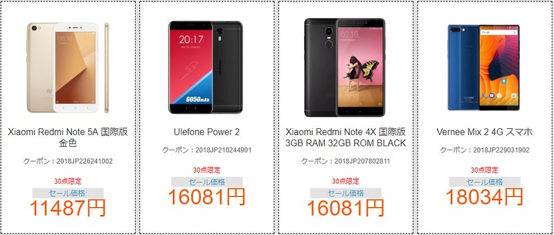 GearBest 年末年始セール (9)