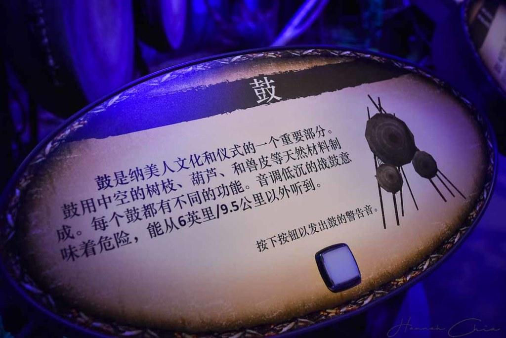 Avatar- Discover Pandora (31 of 71)
