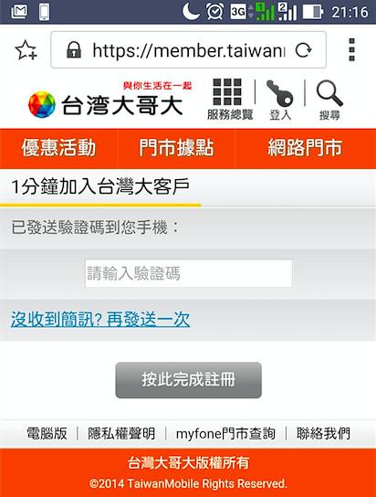 台湾モバイル SMSを送信して会員登録する