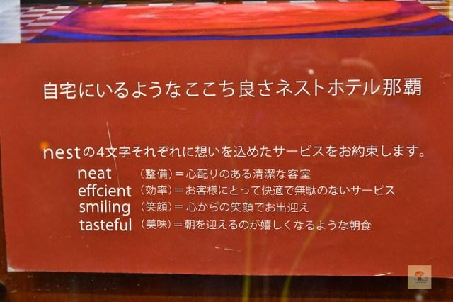 沖繩那霸nest飯店-11