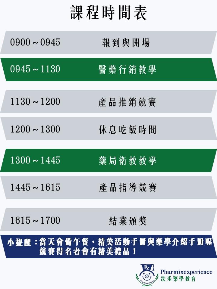 課程時間表