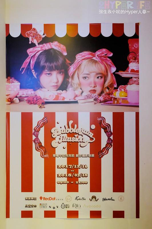 草莓牛奶泡泡慾_紅點文旅 (3)