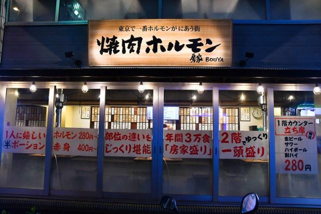 燒肉房家, 上野燒肉推薦, 上野和牛推薦, 上野美食推薦薦
