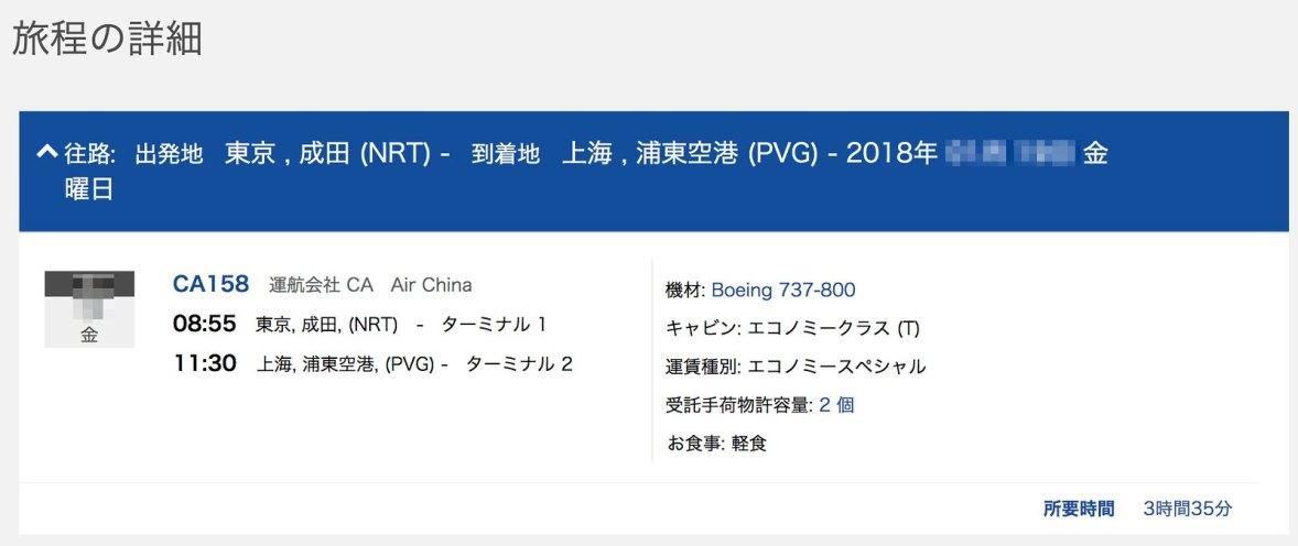中国国際航空・日本公式サイト-03