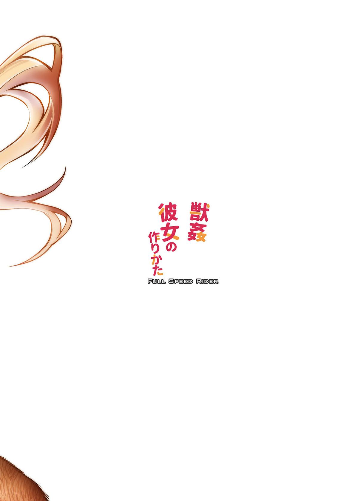 Hình ảnh  trong bài viết Juukan Kanojo no Tsukurikata