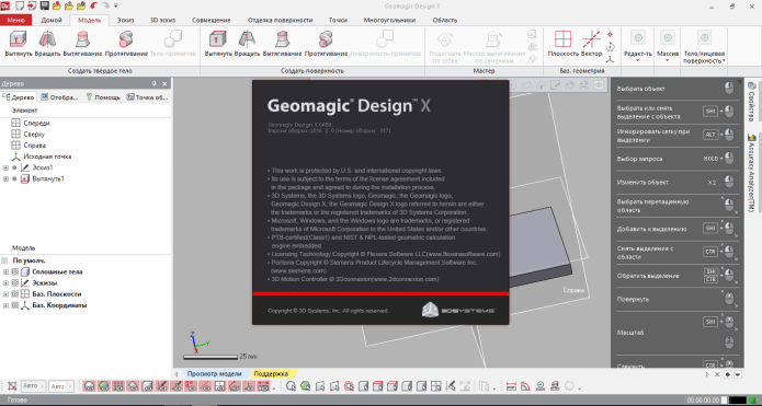 Working with Geomagic Design X 2016 v2.0.317 full license forever