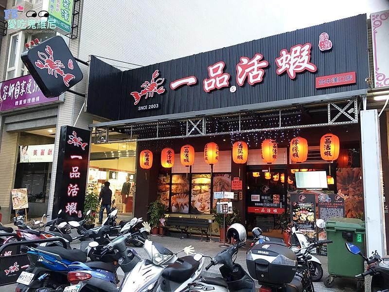 臺中一品活蝦北區漢口店 菜單MENU 餐廳價位資訊   愛吃鬼維尼Winnie