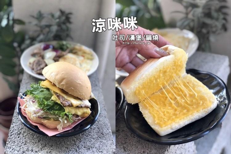台南美食小吃  宵夜開賣!傳統老店的招牌黑胡椒豬肉香!台南人必吃早餐口袋名單。「涼咪咪」 傳統早餐 必吃小吃 復古傳統 