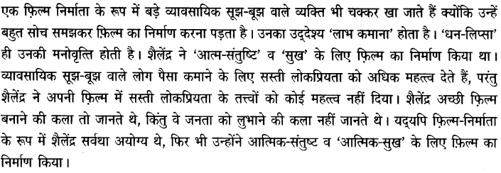 Chapter Wise Important Questions CBSE Class 10 Hindi B - तीसरी कसम के शिल्पकार शैलेंद्र 8a