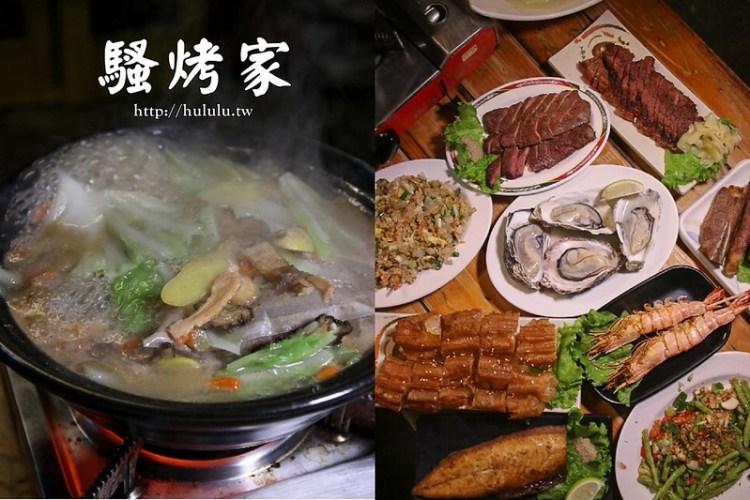 台南美食宵夜 熱呼呼燒酒雞新發售,冬天暖胃必備鍋品。「騷烤家」台南火車站 台南燒烤 台南鍋物 