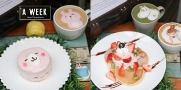 台南美食早午餐 「A week」寒假限定造型煎餅,可愛兔兔來報到~粉嫩嫩融化你心啊~~|台南火車站|