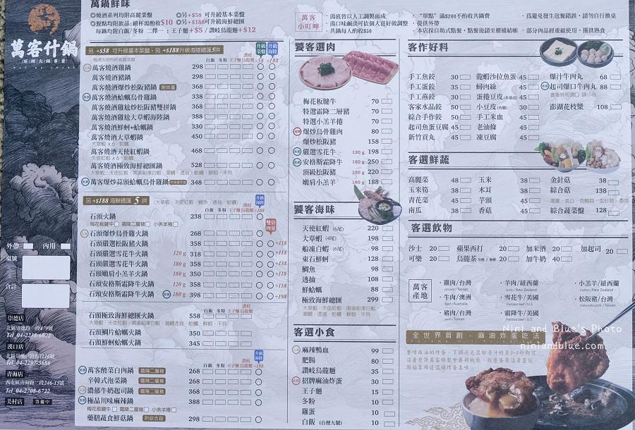 Menu  萬客什鍋 Wan Ke Shabu 臺中北區崇德店 菜單menu價位與食記 Nini and Blue 玩樂食記