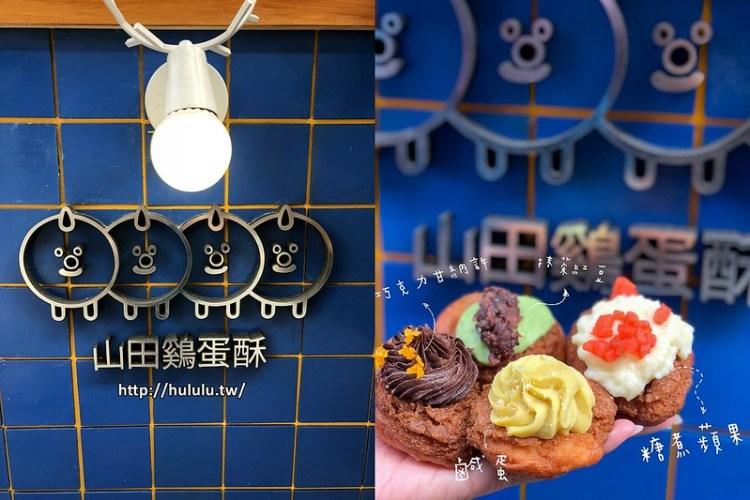 台南美食小點心 午后飄香雞蛋酥,外脆內軟的甜香味。「山田雞蛋酥」 成大 台南火車站 育樂街 