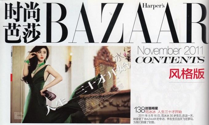 ファン・ピンピン ハーパース・バザー中国版 通算265号 2011年11月号