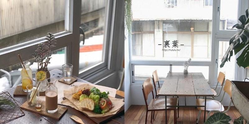 台南美食早午餐 巷弄裡的風格美店,植栽清新綠意好喜歡。「裏葉」|甜點|早午餐|素食|