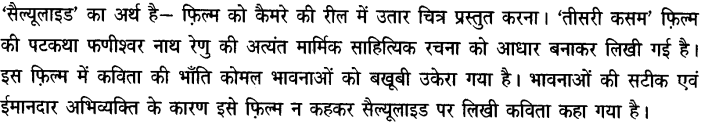 Chapter Wise Important Questions CBSE Class 10 Hindi B - तीसरी कसम के शिल्पकार शैलेंद्र 22a