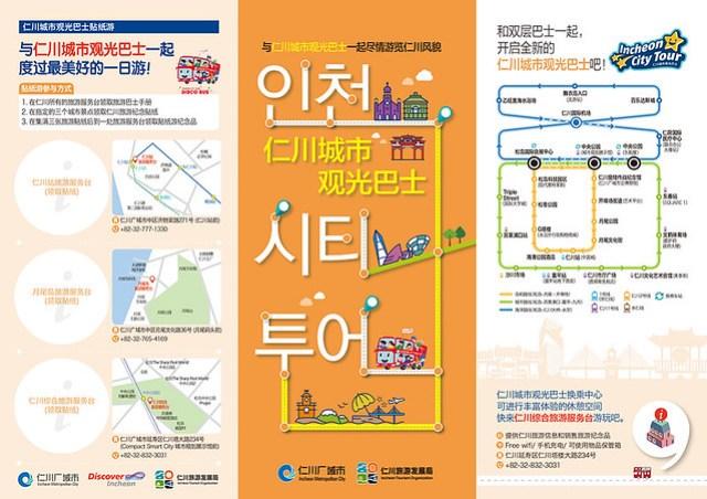 仁川觀光巴士路線圖-1