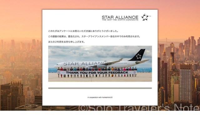 th_Star Alliance Feedback