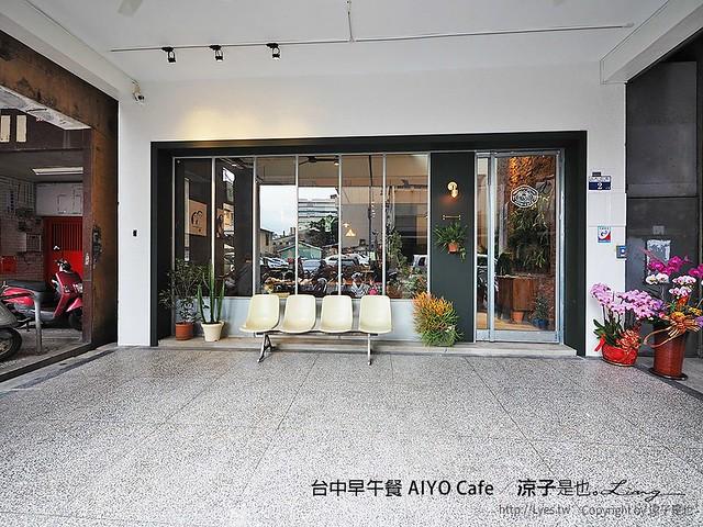 【臺中】AIYO Cafe 新時代後火車站附近的質感早午餐 @ 涼子是也 :: 痞客邦