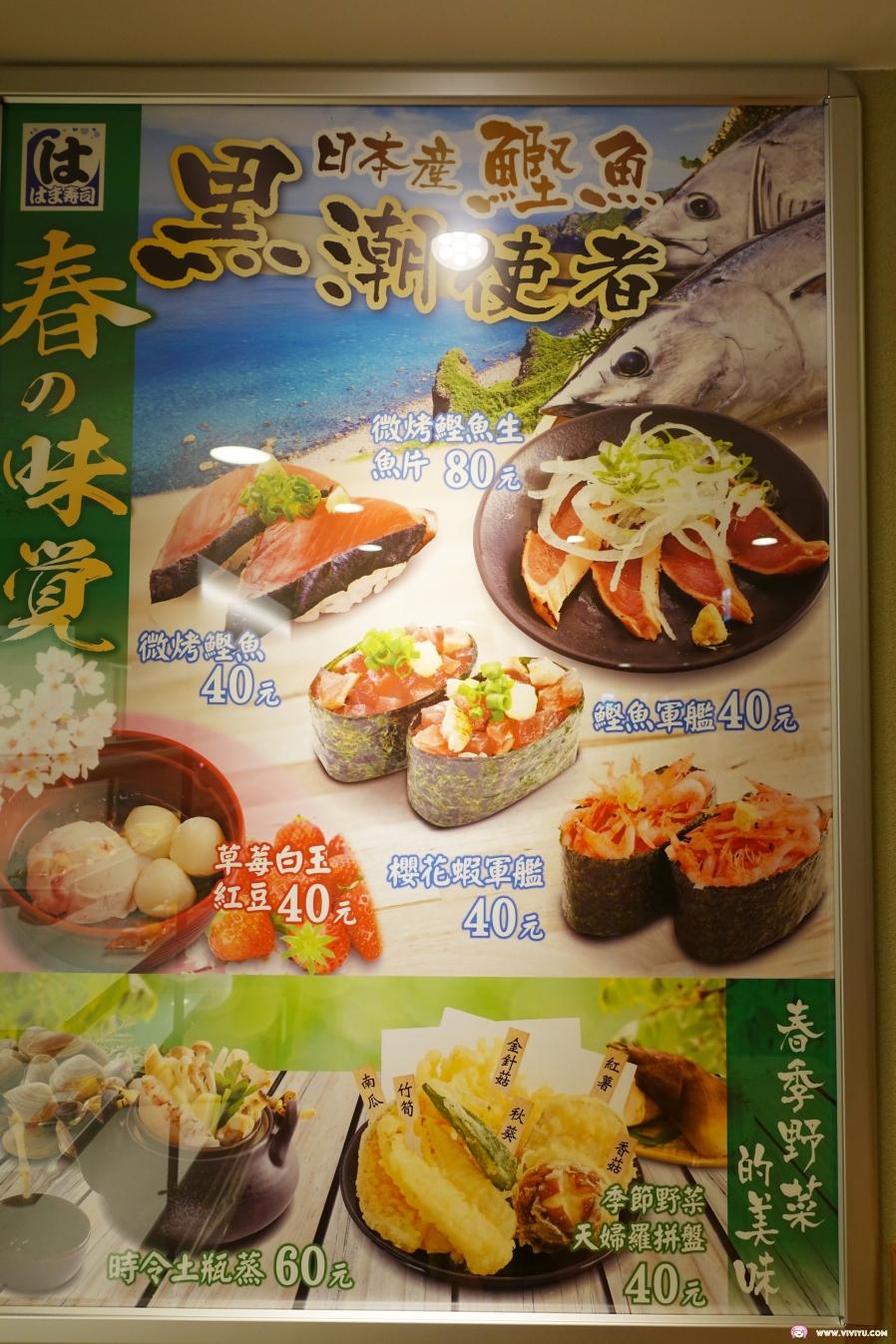 [桃園美食]Hamasushi迴轉壽司(桃園店)~在日本擁有最多店鋪的連鎖壽司店.握壽司,炸物與拉麵等多樣式 – VIVIYU ...