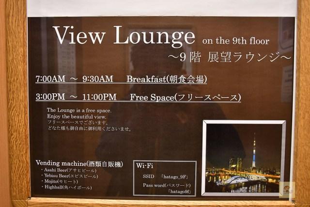 淺草旅籠,  淺草便宜住宿,  淺草飯店推薦, 淺草寺住宿, 東京和室客房