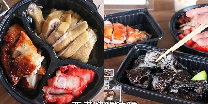 台南佳里美食推薦 招牌人氣必買三寶,晚來買不到的人氣烤雞!烏骨雞新上市。「西港烤雞油雞-佳里店」|佳里菜市場|推薦|