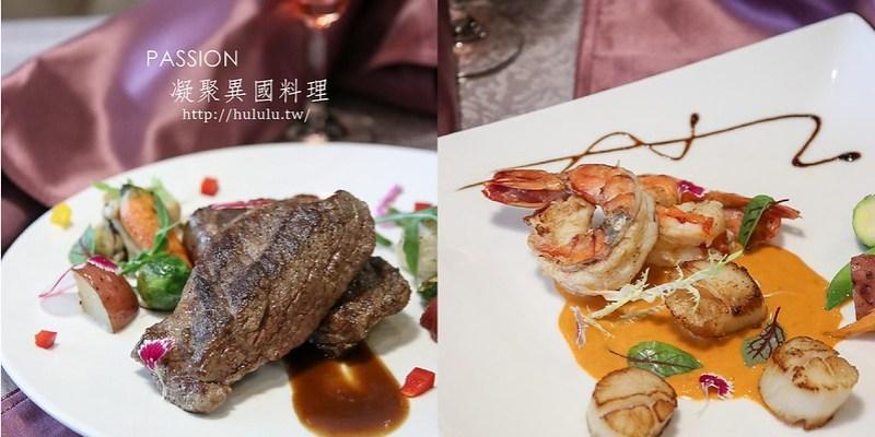 台南美食 義法式料理,早午餐。給你微醺感的浪漫情懷。「Passion凝聚異國料理」