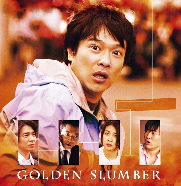 Golden_Slumber Japan 2010