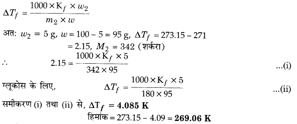 UP Board Solutions for Class 12 Chemistry Chapter 2 Solutions 2Q.20