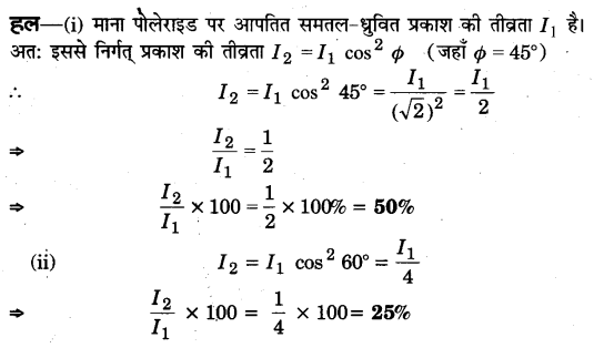 UP Board Solutions for Class 12 Physics Chapter 10 Wave Optics VSAQ 21