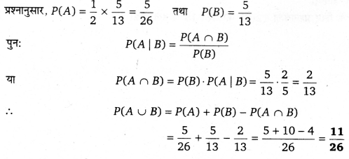 UP Board Solutions for Class 12 Maths Chapter 13 Probability a3