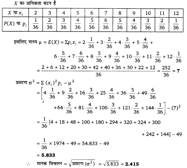 UP Board Solutions for Class 12 Maths Chapter 13 Probability e6a