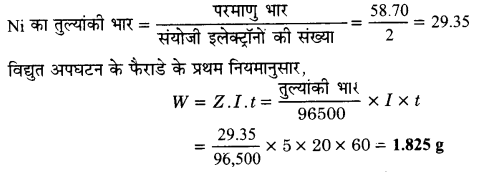 UP Board Solutions for Class 12 Chapter 3 Electro Chemistry 2Q.15