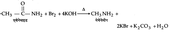 UP Board Solutions for Class 12 Chemistry Chapter 13 Amines 63
