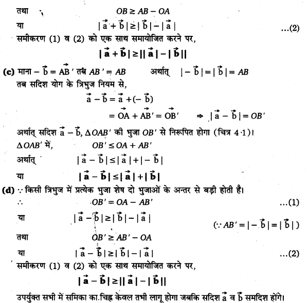 UP Board Solutions for Class 11 Physics Chapter 4 Motion in a plane ( समतल में गति) 6b