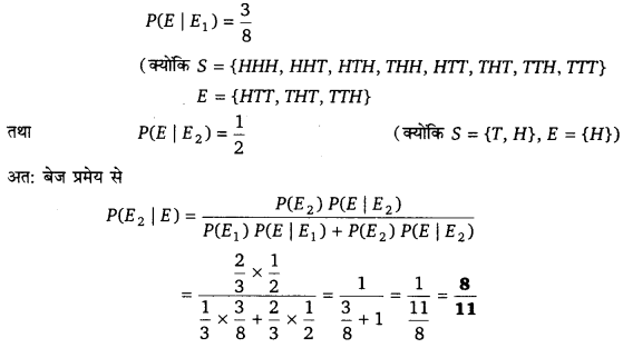 UP Board Solutions for Class 12 Maths Chapter 13 Probability c11a