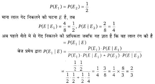 UP Board Solutions for Class 12 Maths Chapter 13 Probability c5