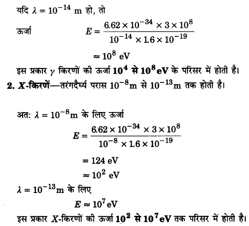 UP Board Solutions for Class 12 Physics Chapter 8 Electromagnetic Waves Q9.1