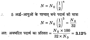 UP Board Solutions for Class 12 Physics Chapter 13 Nuclei a26