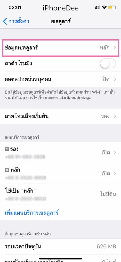 iPhone-esim-net-02