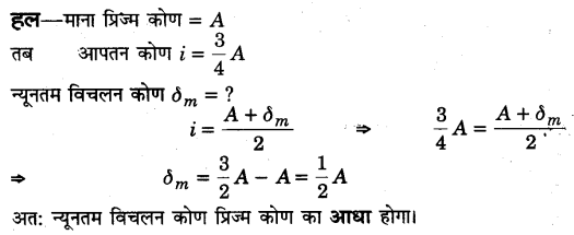 UP Board Solutions for Class 12 Physics Chapter 9 Ray Optics and Optical Instruments VSAQ 37