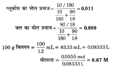 UP Board Solutions for Class 12 Chemistry Chapter 2 Solutions 2Q.5