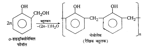 UP Board Solutions for Class 12 Chemistry Chapter 15 Polymers (बहुलक) 26