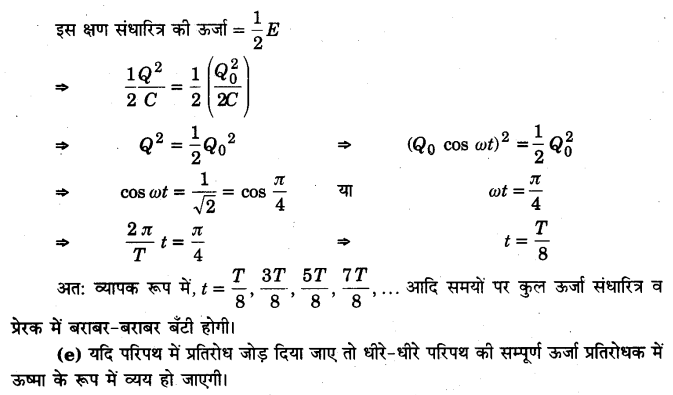 UP Board Solutions for Class 12 Physics Chapter 7 Alternating Current Q12.2