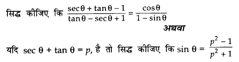 CBSE Sample Papers for Class 10 Maths in Hindi Medium Paper 3 Q24