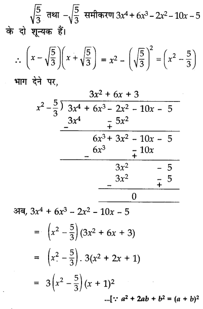 CBSE Sample Papers for Class 10 Maths in Hindi Medium Paper 4 S14