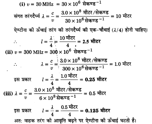 UP Board Solutions for Class 12 Physics Chapter 15 Communication Systems l3