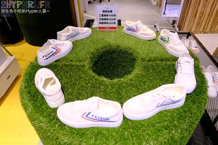 31915564377 8e2b1ef172 c - 熱血採訪│從法國紅回亞洲時尚圈的Feiyue小白鞋來台中啦!快閃櫃只到2/28!